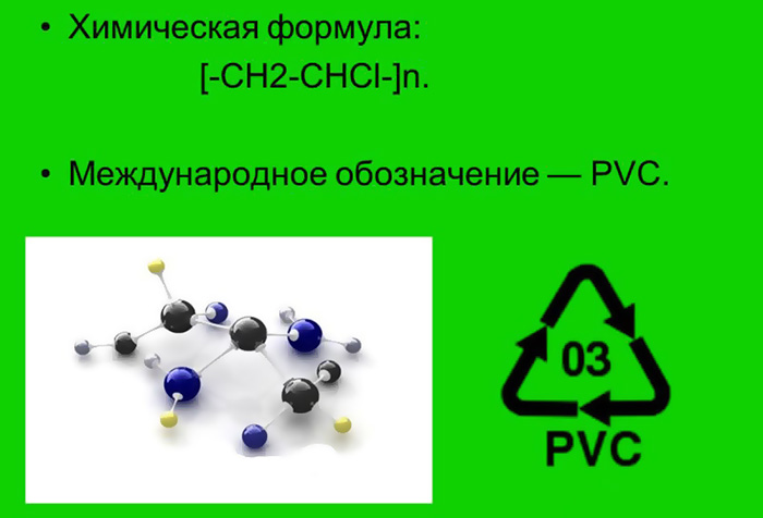 Химические особенности поливинилхлорида